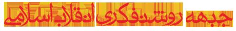 جبهه روشنفکری انقلاب اسلامی
